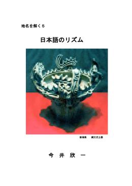 日本語のリズム
