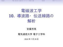 電磁波工学 10. 導波路・伝送線路の解析