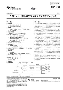 32 ビット - 日本テキサス・インスツルメンツ