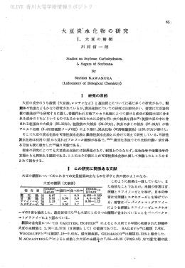 0.053一−0い229 - 香川共同リポジトリ