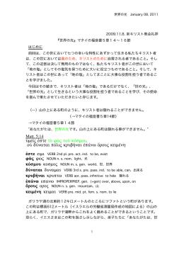 マタイ5:14-16『世界の光』2009.11.8