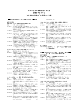 一般講演プログラム案(2014年8月26日版,PDF形式