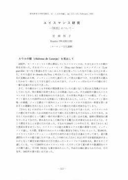 (ヨーロ ッパ文化選修)