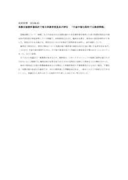 産経新聞 25.09.25 実教出版教科書採択で埼玉県教育委員長が辞任