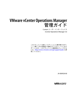 VMware vCenter Operations Manager 管理ガイド