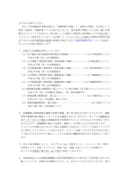 耐震計算 - 日本設備設計事務所協会