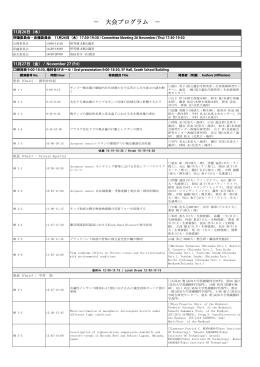 口頭/ポスター発表 - 日本サンゴ礁学会