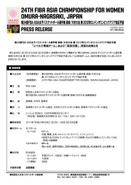 レベルⅡ参加チーム - 公益財団法人日本バスケットボール協会