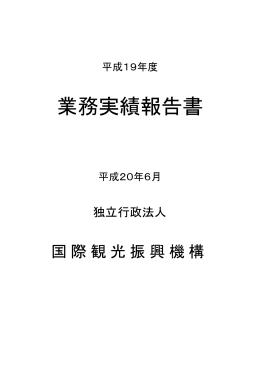 平成19年度業務実績報告書 - Japan National Tourist Organization