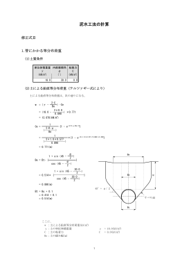 T泥水工法の計算T