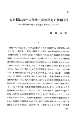 大正期における倫理・ 宗教思想の展開 (7)