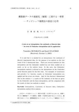 離散値データの連続化(補間)に関する一考察 チェピシェフ補間法の誤差と