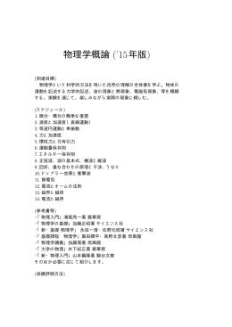 物理学概論 (`15年版) - lab.twcu.ac.jp