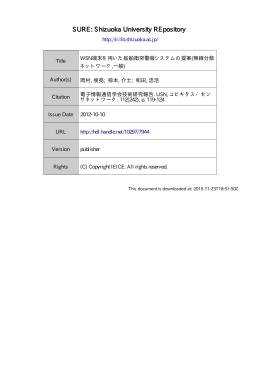 WSN 端末を用いた船舶衝突警報システムの提案 (無線分散ネットワーク