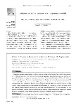 原 著 造影MRAにおけるparadoxical suppressionの影響