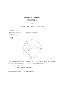 Ptolemy`s Theorem PROOF No.5