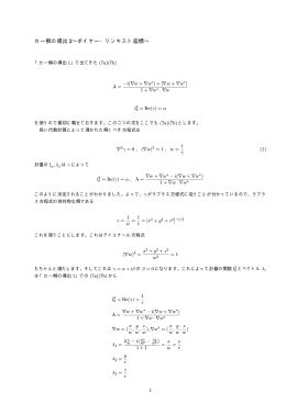 カー解の導出 2∼ボイヤー・リンキスト座標∼