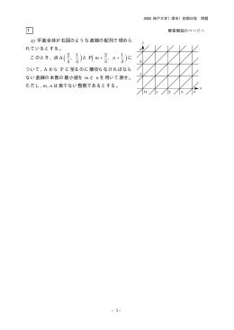 解答例+引用題PDF