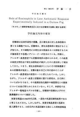 博士 (獣医学) 伊 藤 一 洋 学 位 論 文 題 名