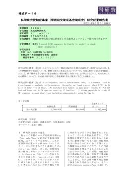 研究成果報告書 様式F-19 - KAKEN