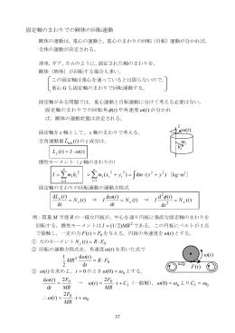 講義ノート37~42