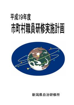 新潟県自治研修所 - 新潟県市町村総合事務組合