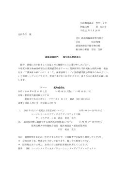 生涯教育認定 専門-20 新臨技発 第 122 号 平成 22 年 3 月 26 日