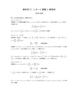 解析学 レポート課題 ½ 解答例