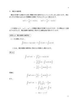 積分法 2