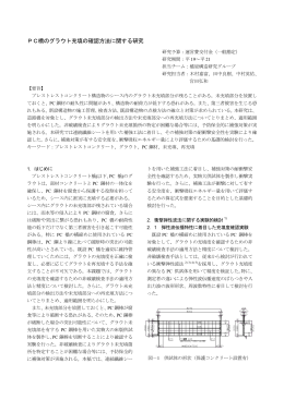 PC橋のグラウト充填の確認方法に関する研究