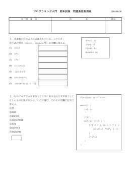 プログラミング入門 期末試験 問題兼答案用紙