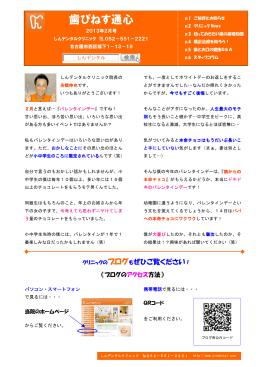 2013年 2月号 - しんデンタルクリニック