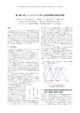 速い繰り返しシンクロトロン用2 共振型電磁石電源の開発