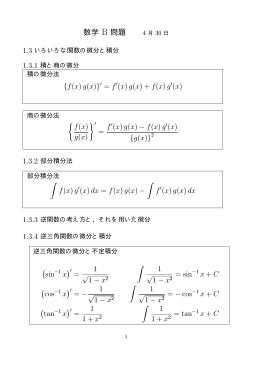 数学 B 問題