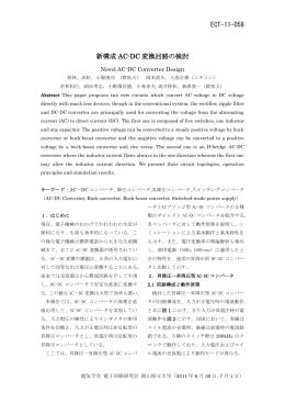 ECT-11-058 新構成 AC