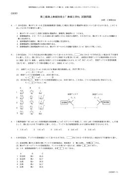 第二級陸上無線技術士「無線工学B」試験問題