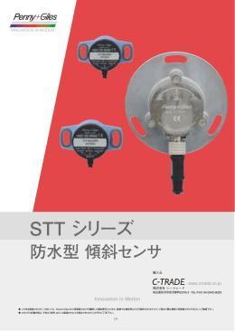 STTシリーズ カタログ(日本語版)967KB