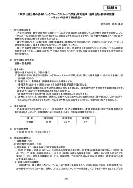 (別紙8 P.725) (4.4MB)