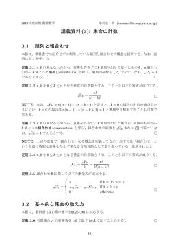 講義資料(3): 集合の計数 3.1 順列と組合わせ 3.2 基本的