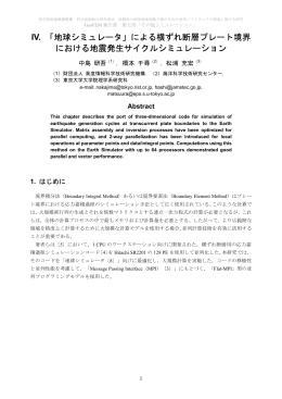 IV. 「地球シミュレータ」による横ずれ断層プレート境界 における地震発生