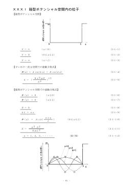 XXXI 箱型ポテンシャル空間内の粒子