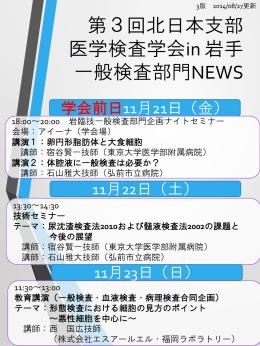 第3回北日本支部 医学検査学会 一般検査部門NEWS