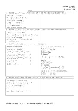 2. 複素関数