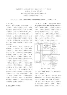 VLMSを用いた三次元樹木モデル生成のためのパラメータ取得