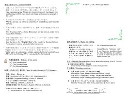 の礼拝と奉仕者/Next Worshi - JCCT (Japanese Christian