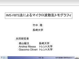IMS-FBTS法によるマイクロ波散乱トモグラフィ