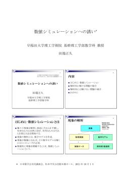 田端 正久 「数値シミュレーションへの誘い」