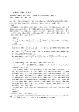 1 複素数・図形・方程式
