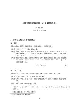 後期中間試験問題(5E 計算機応用)
