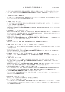 日本物理学会誌投稿規定(参考)